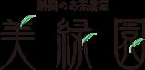 茶~めん|静岡県菊川市のお茶農家 美緑園